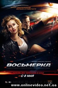 Восьмерка 2013