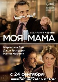 http://kino-city.net/load/moja_mama_2015/8-1-0-10139