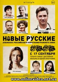 http://kino-city.net/load/novye_russkie_2_2015/3-1-0-10049