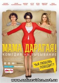 http://kino-city.net/load/mama_daragaja_film_2014/3-1-0-9766