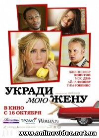 http://kino-city.net/load/ukradi_moju_zhenu_film_2014/3-1-0-9777