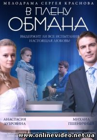 http://kino-city.net/load/v_plenu_obmana_film_2014/8-1-0-8765
