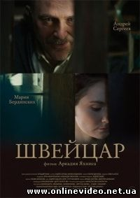 http://kino-city.net/load/shvejcar_film_2014/9-1-0-8837