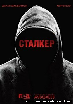 http://kino-city.net/load/stalker_1_sezon_19_20_serija_serial_2015/8-1-0-9170