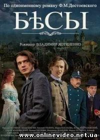 http://kino-city.net/load/besy_1_2_serija_serial_2014/8-1-0-9236