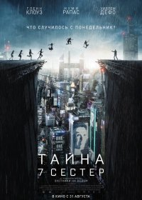 http://kino-city.net/load/tajna_7_sester_film_2017_08_22/5-1-0-11606