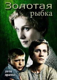 http://kino-city.net/load/zolotaja_rybka_film_2017_08_05/8-1-0-11661