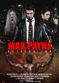 Макс Пэйн 2: Возмездие (Max Payne: Retribution) 2017