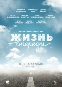 http://kino-city.net/load/zhizn_vperedi_film_2017-2018-01-28/3-1-0-11898