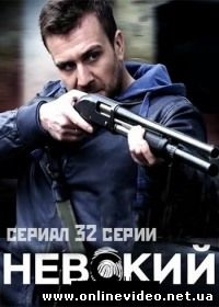 http://kino-city.net/load/nevskiy-3-sezon-novye-serii-serial-2018-06-15/12-1-0-10091