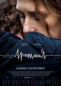 http://kino-city.net/load/aritmija_film_2017_11_01/8-1-0-11899