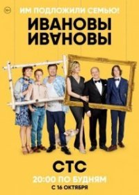 http://kino-city.net/load/ivanovy-ivanovy-serial-2018-2-sezon-19202122-serija-2018-04-20/3-1-0-12209