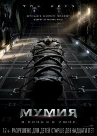http://kino-city.net/load/mumija_film_2017_11_09/2-1-0-11273