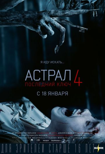 http://kino-city.net/load/astral-4-posledniy-klyuch-film-2018-07-10/4-1-0-12362