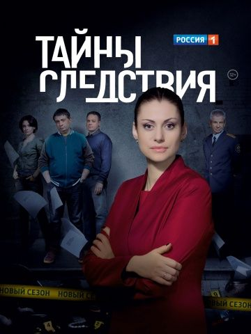 http://kino-city.net/load/tayny-sledstviya-17-sezon-serial-2018-22-23-24-25-seriya-2018-05-30/9-1-0-12431