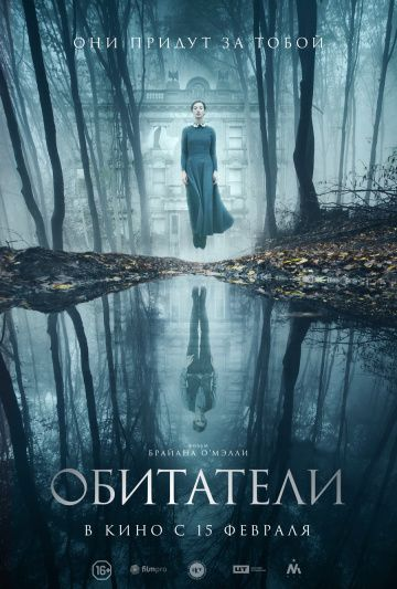 http://kino-city.net/load/obitateli-film-2018-02-17/4-1-0-12479