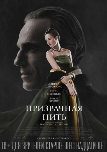 http://kino-city.net/load/prizrachnaya-nit-film-2018-02-24/75-1-0-12475