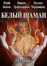 http://kino-city.net/load/belyy-shaman-1234-seriya-serial-2018-04-16/101-1-0-12595