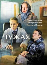 http://kino-city.net/load/chuzhaya-12345678-seriya-serial-2018-03-24/8-1-0-12635