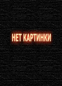 http://kino-city.net/12786-drugoy-film-2018-04-13.html