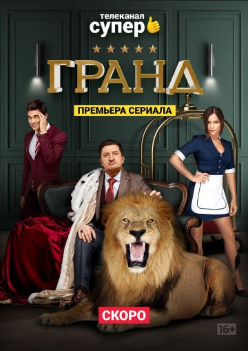 http://luxfilm.net/13163-grand-serial-2019-2-sezon-vse-serii-2019-05-04.html